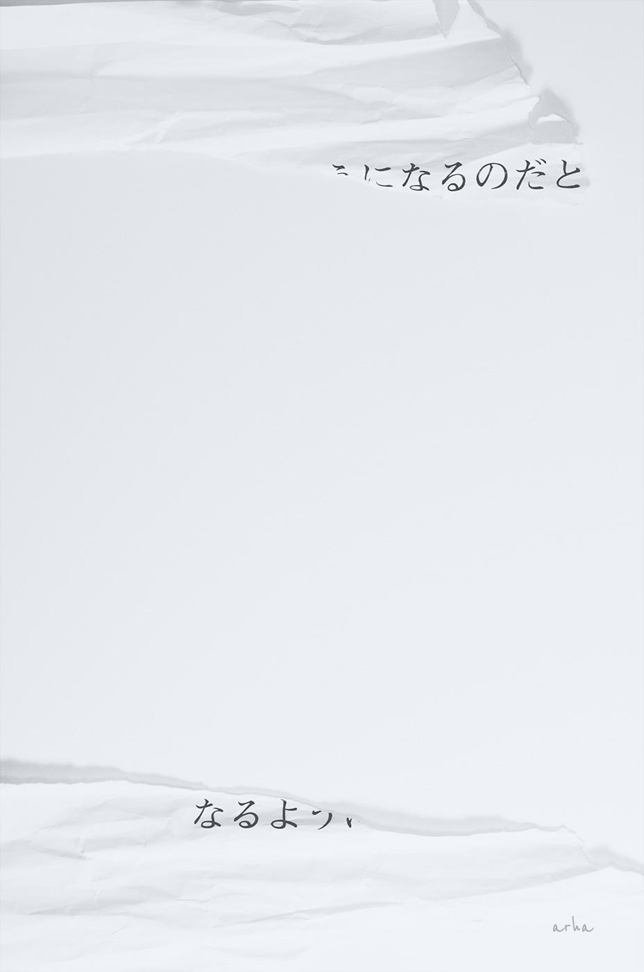 OMOU-2-copyright-2012-arha-Tomomichi-Morifuji